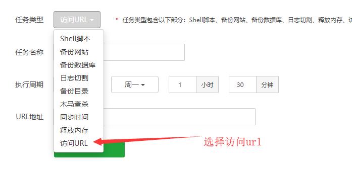 zblog文章处理插件宝塔计划任务触发api接口进行定时任务的教程