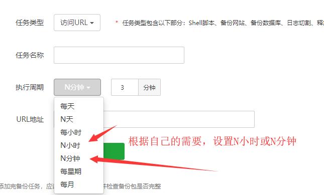 zblog文章处理插件宝塔计划任务
