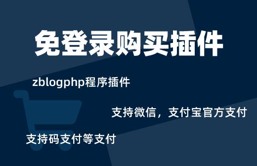 zblog免登录购买插件