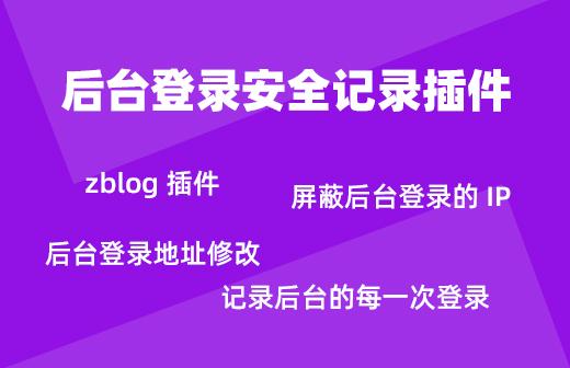 zblog后台登录安全记录