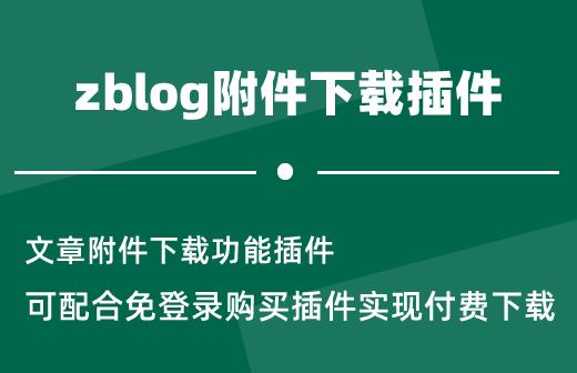 zblog附件资源下载插件..