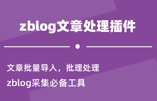 zblog文章处理插件