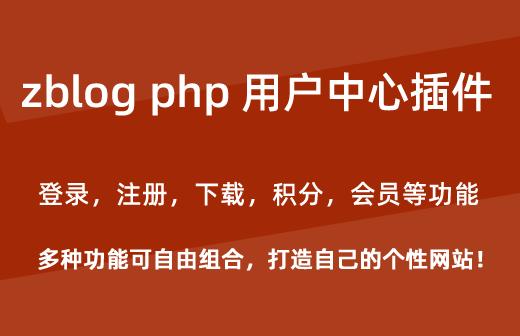 Z-Blog用户中心插件