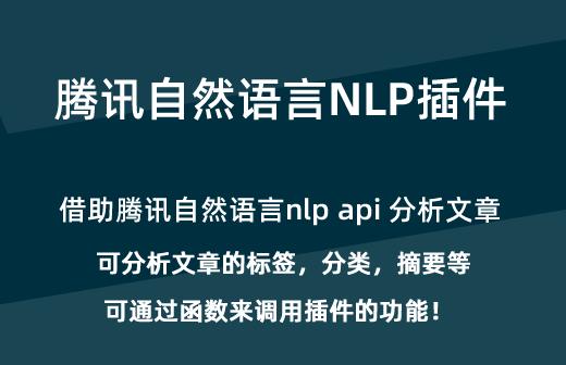 腾讯自然语言NLP插件