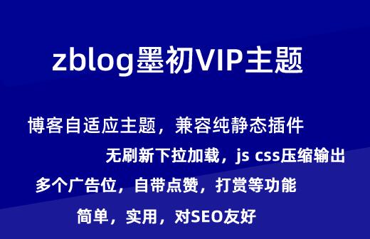 ZBLOG PHP 墨初VIP主题,简洁而不简单