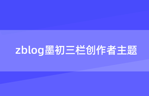 ZBLOG PHP 墨初三栏创作者主题