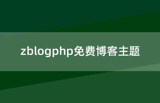 ZBLOG PHP 墨初免费主题,堪比VIP主题