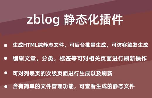 Z-Blog php 静态化插件发布了啦,一键生成HTML静态页