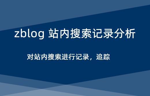 zblog站内搜索记录,分析插件