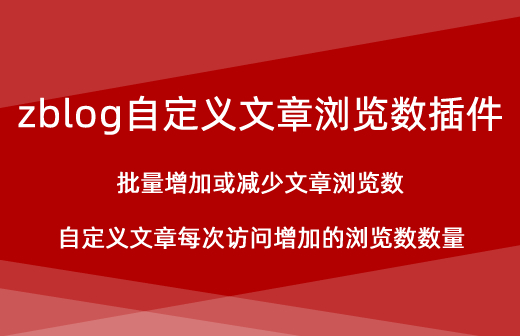 zblog文章浏览数修改插件