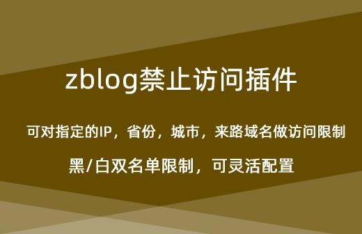 zblog禁止访问插件