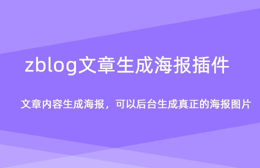 zblog文章生成海报插件