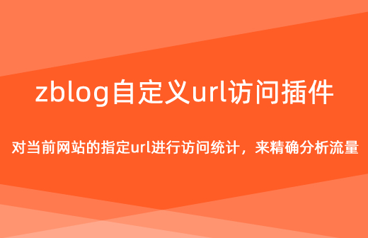 zblog自定义url访问插件