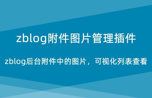 zblog附件图片管理插件