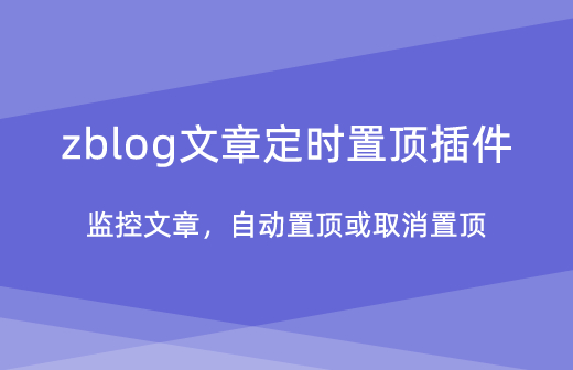 zblog文章定时置顶插件