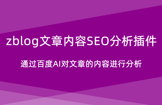 zblog文章内容SEO分析插件
