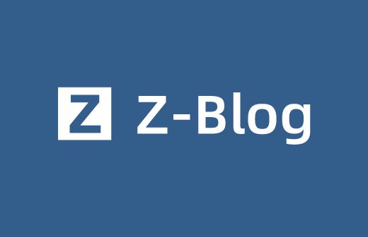 zblog用户中心插件2.0以及后续版本的使用文档